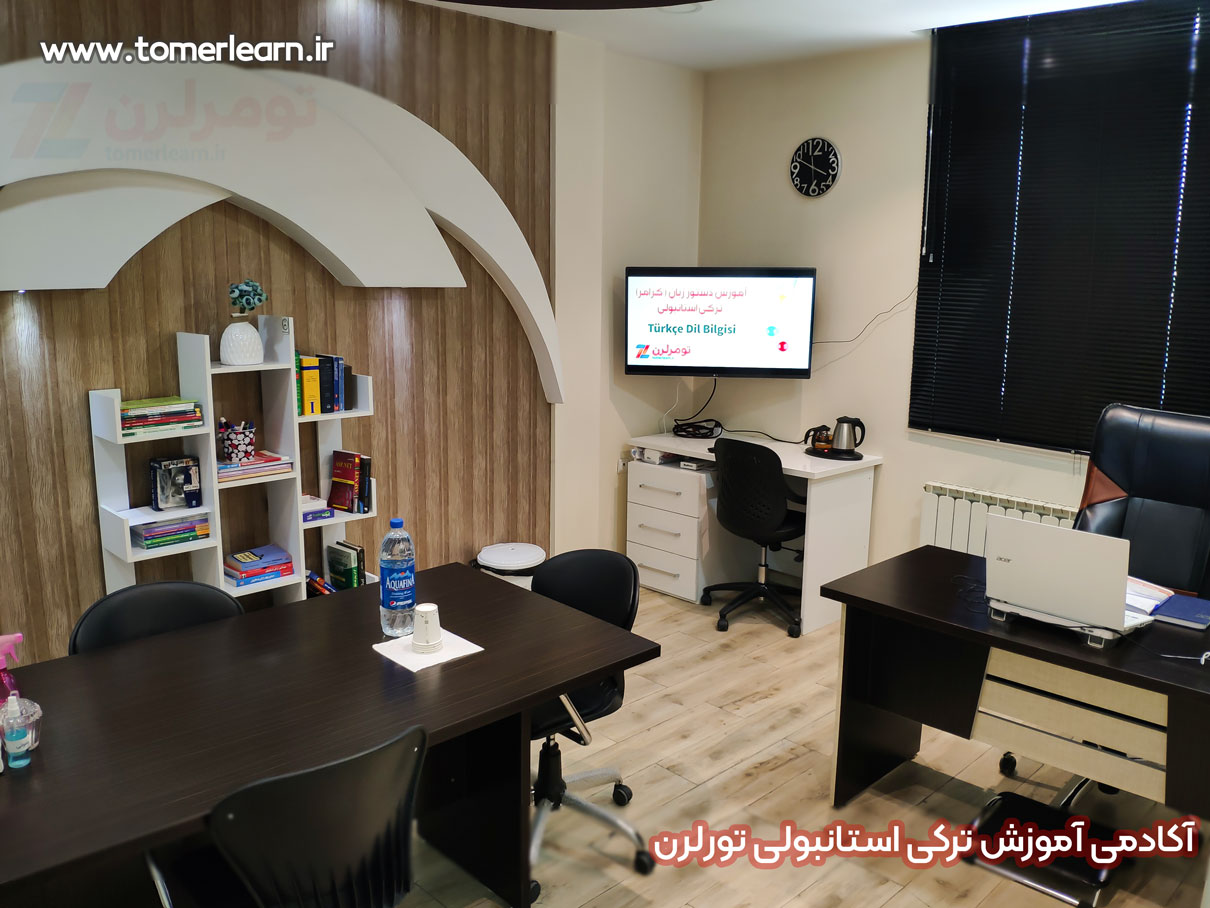 IMG 20210521 155107 - آموزش زبان ترکی استانبولی در تبریز | تومرلرن